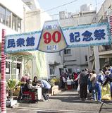 90周年を祝った記念祭