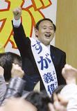 支持者の前で気勢を上げた菅氏(9日)