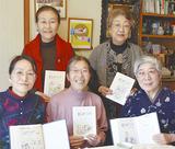 『ほのぼの』を手に笑顔の(左上から時計回りに)川上さん、田中さん、佐藤さん、小沢さん、大坪さん