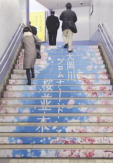 桜の絵が描かれた階段
