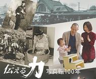 写真が語る100年