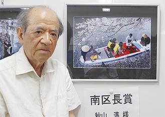 区長賞の作品と撮影した秋山さん