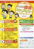 スタンプカードは各イベント会場や区役所(健康福祉課)で配布