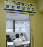 病院内にある支援センター