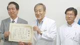 (左から)伊藤会長、康井総長、山下病院長