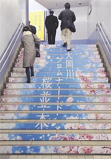 桜が描かれた井土ヶ谷駅の階段(3月)