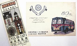 1千枚限定の記念乗車券(左)とポストカード