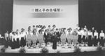 1993年にあった「親と子の合唱祭」(区制60周年記念誌から)