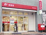 移転した横浜吉野町郵便局