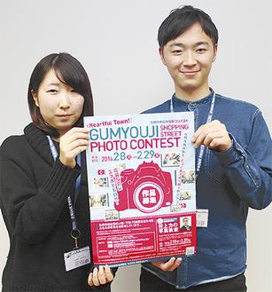 ポスターを手にする山田さん(左)と野口さん