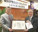寄付に対する感謝状を受け取る石塚会長(左)