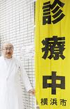 旗を掲出する池田会長