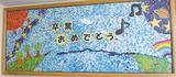 新年度のキーワード「スカイ」をモチーフに制作された貼り絵看板