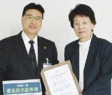 認定証を持つ新井代表(右)と神防協の齊藤賞一副理事長