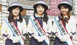 親善大使に選ばれた(左から)大谷さん、シーベレールさん、増汐さん