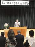 「日本を愛す」を合吟する参加者