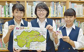 マップを持つ(左から)有元さん、森さん、井出村さん