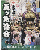 黄色いタオルを頭に巻いて神輿を担ぐ岩崎さんの写真が使われたポスター