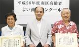 最優秀者に選ばれた石井さん(左)と京郷さん(右)。中央は青山会長