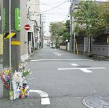花や飲み物が添えられている事故現場付近
