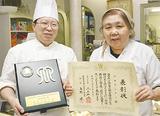 賞状を持つ中村さん(右)とスタッフ