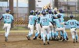 優勝を決めマウンドに集まる選手(横浜南ボーイズ提供)