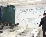 文字を書ける黒板が壁に備えられているアーバンデザインセンター