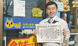笑顔で賞状を持つ横山社長
