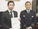 表彰状を受け取る井土さん(左、右は林久人中消防署長)(消防署提供)
