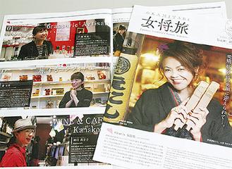 田村さんが表紙の「女将旅」