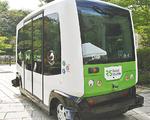 市が走行実験を行った自動運転バス