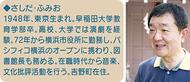 映画の中の横浜【3】