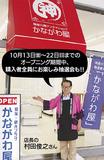 10月13日に新装オープン