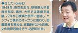 映画の中の横浜【4】