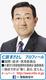 公明党横浜市会議員団 仁田 まさとし