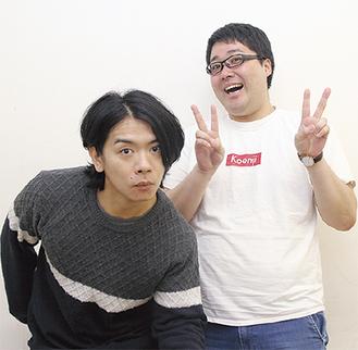 ボケ担当の野田さん(左)とツッコミの村上さん