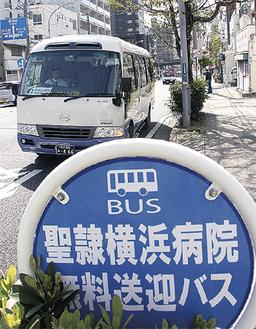 黄金町駅前を通る送迎バス