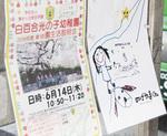 南太田駅前の掲示板に貼られた貼り紙