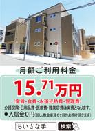 井土ヶ谷駅そばにオープン
