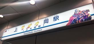 「上ラオウ岡駅」の看板