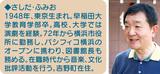 横浜の放送局