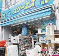袋いっぱい500円買取