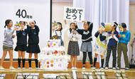 六つ川西小 40周年祝う
