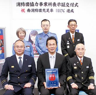 交付式に出席した(前列左から)小出健消防署長、高田所長、涌井団長、(後列左から)加山さん、浅野さん、田中肇第三分団長