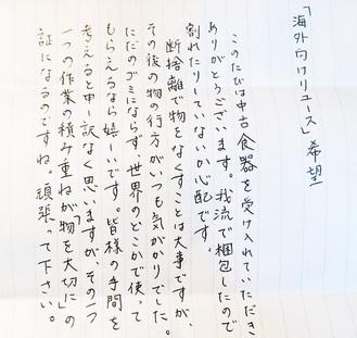 食器を手放した人からの手紙