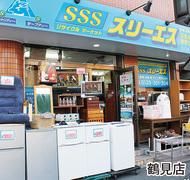 弘明寺駅すぐに新店舗