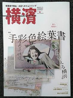 季刊誌の表紙