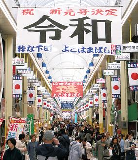 買物客でにぎわう横浜橋通商店街