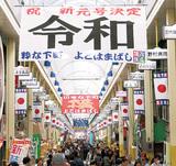 「令和」の幕が掲げられている同商店街