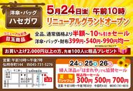 洋傘・バッグ「ハセガワ」新装